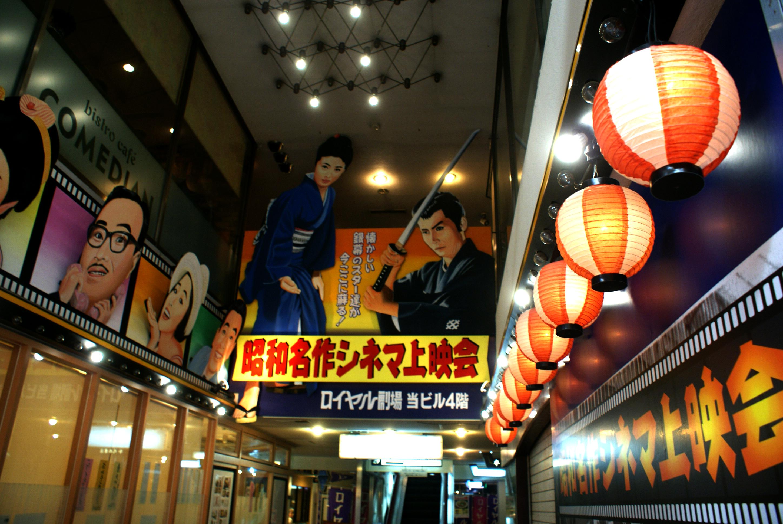 岐阜ロイヤル劇場(岐阜県)