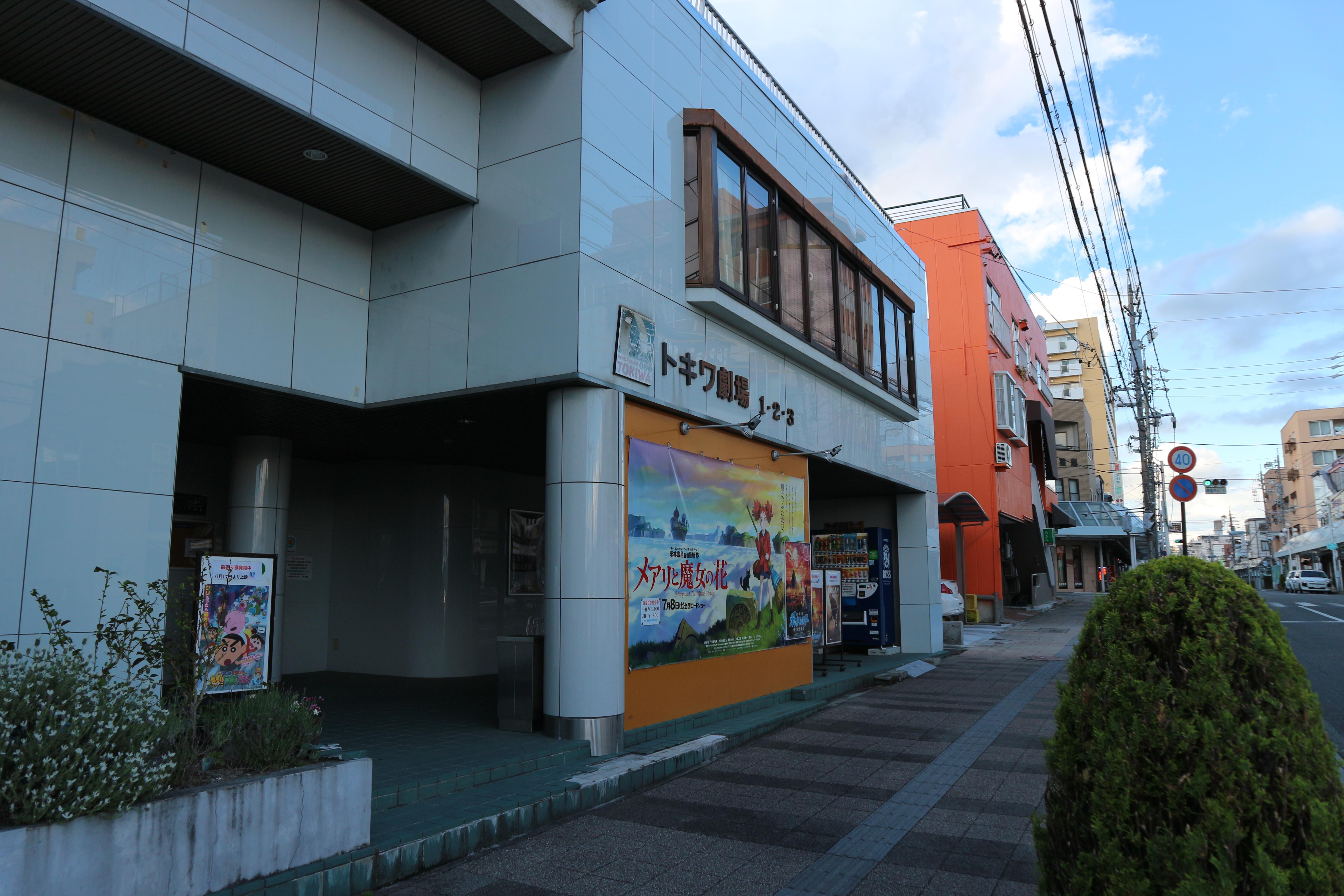 飯田トキワ劇場(長野県)