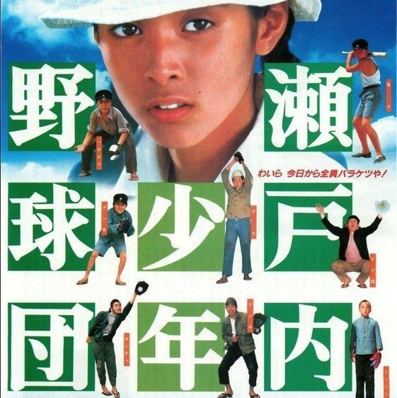 『瀬戸内少年野球団』『東京暮色』