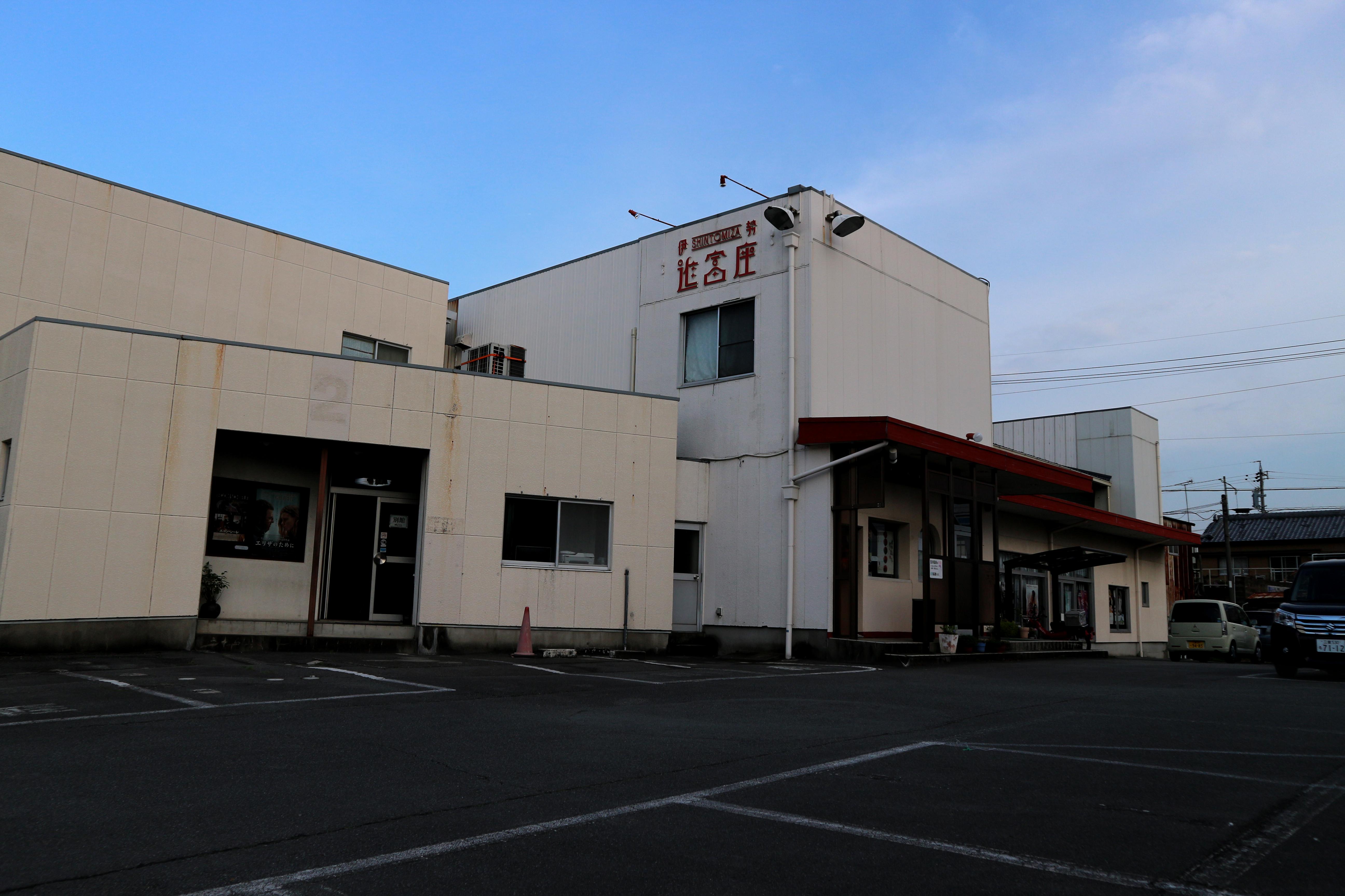 進富座(三重県)