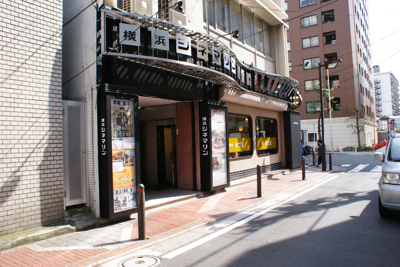 横浜シネマリン(神奈川県)