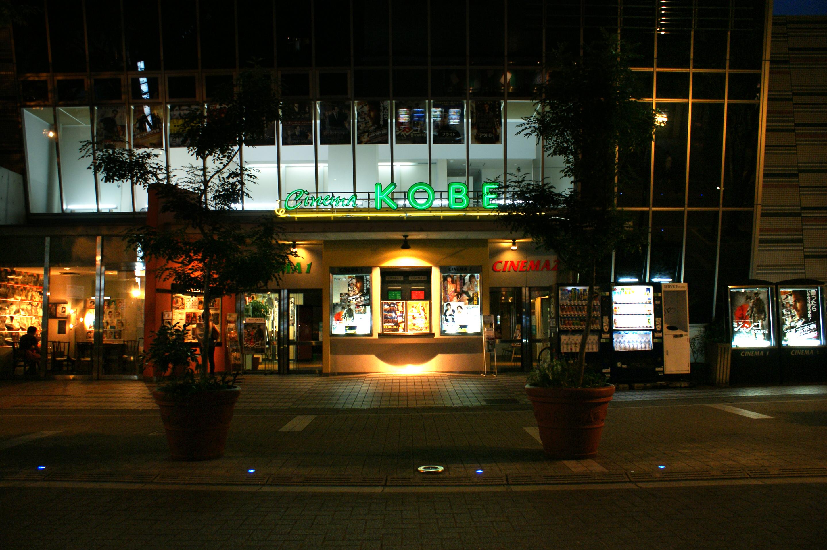 Cinema KOBE(兵庫県)