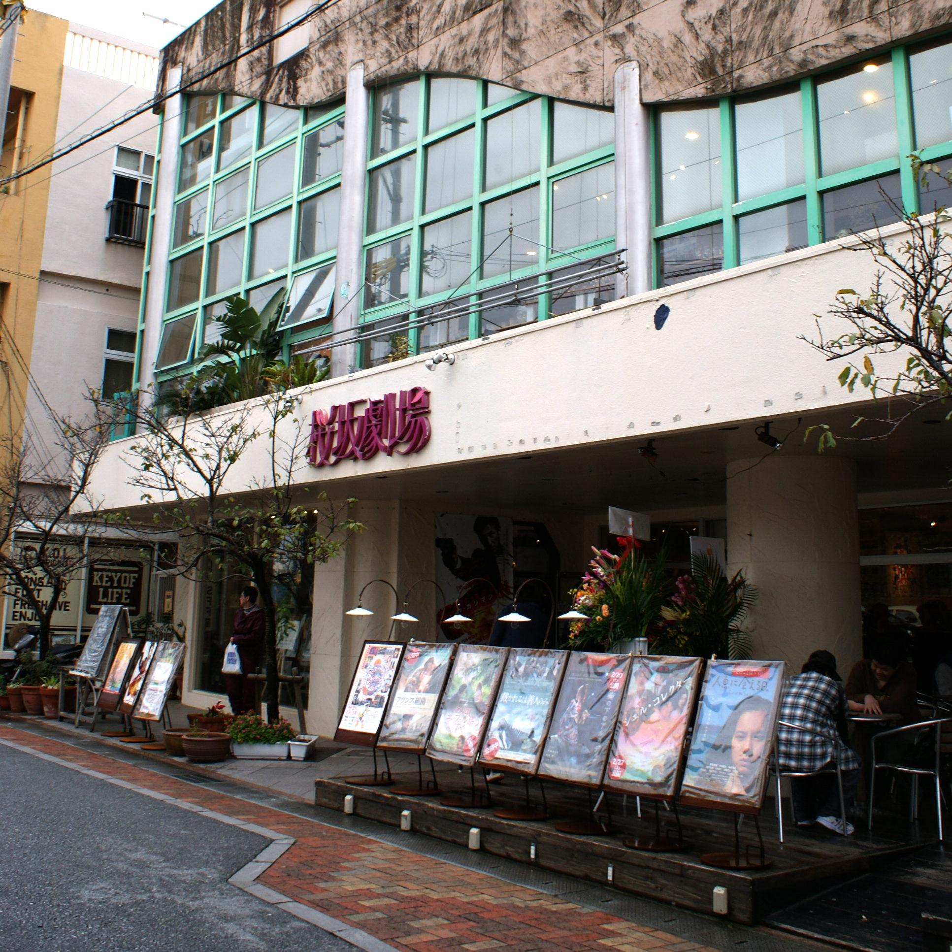 桜坂劇場(沖縄県)