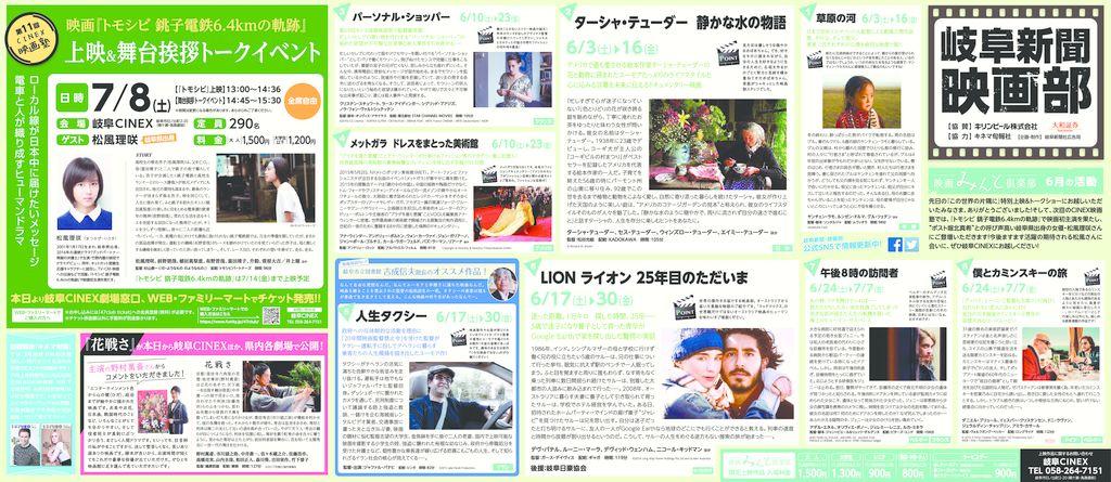 thumbnail of 20170603映画部見開き20d(web用)