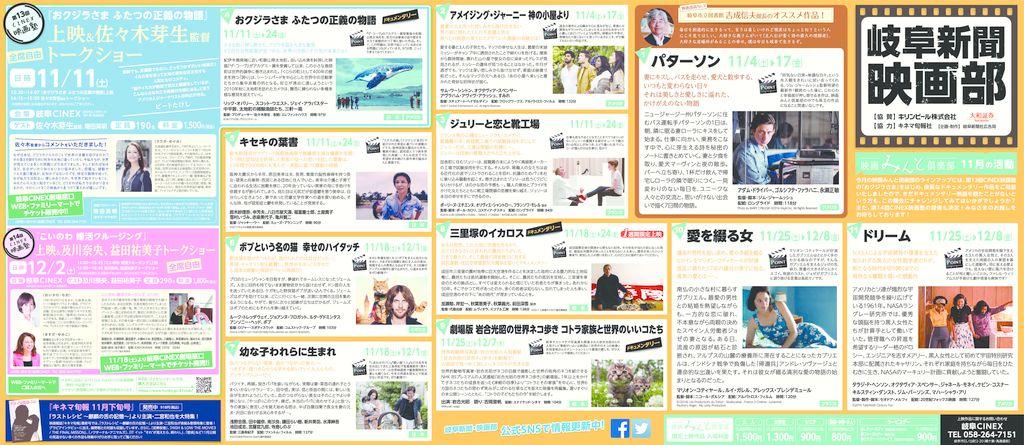 thumbnail of 20171104映画部見開き20d(web用)
