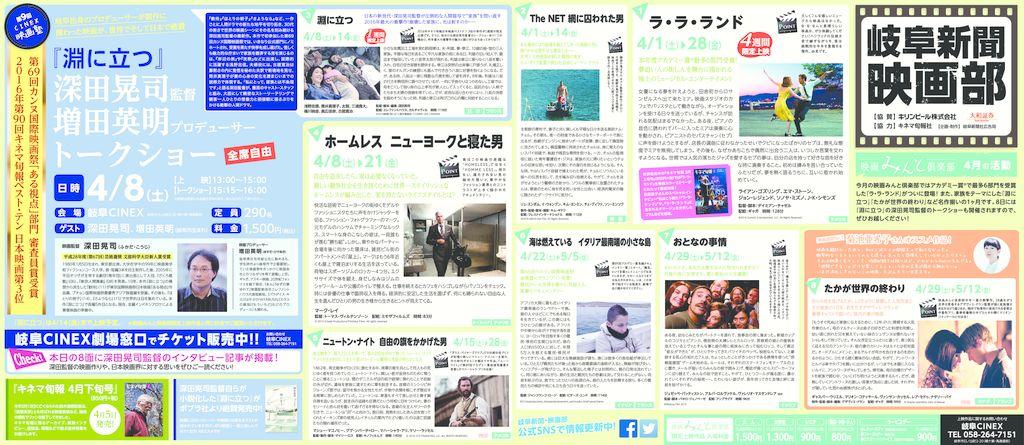 thumbnail of 20170401映画部見開き20d(web用)