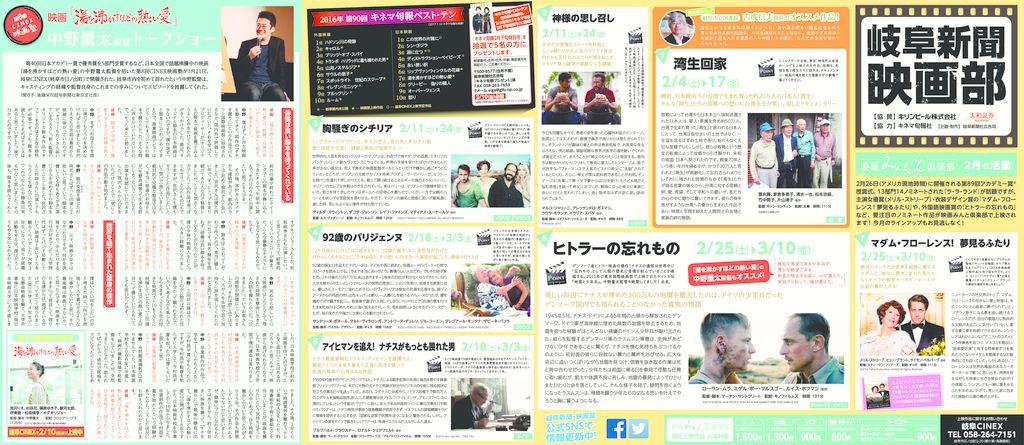 thumbnail of 20170204映画部見開き20d(web用)