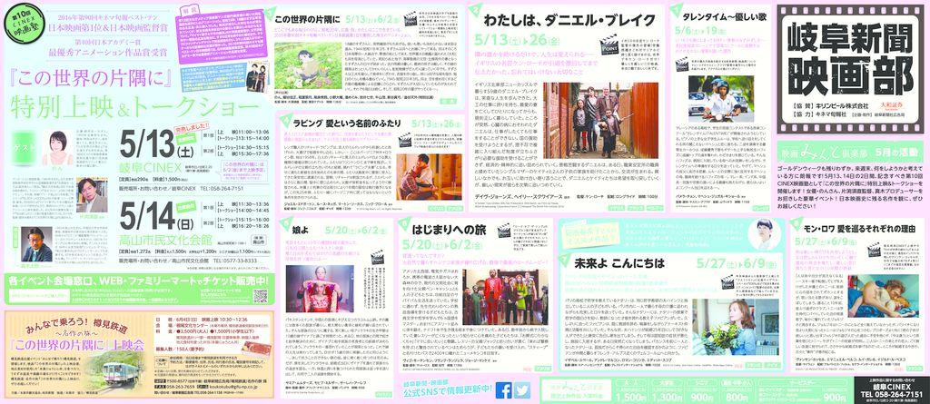 thumbnail of 20170506映画部見開き20d(web用)完売
