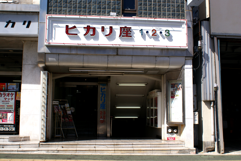 ヒカリ座(栃木県)