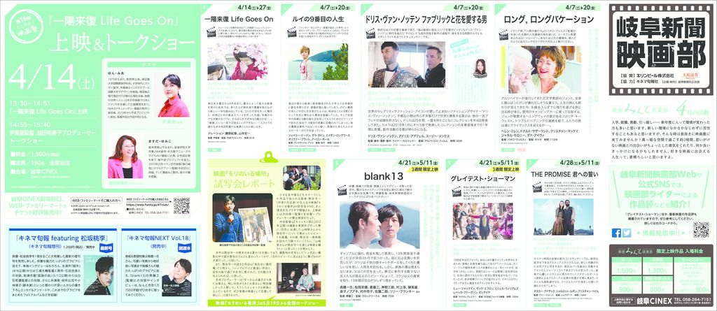 thumbnail of 20180407_映画部見開き20d(web用)