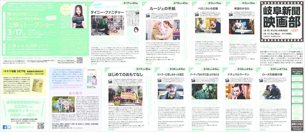 thumbnail of 20180302_映画部見開き20d(web用)