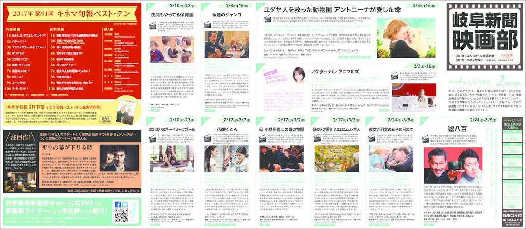 thumbnail of 20180203_映画部見開き20d(web用)