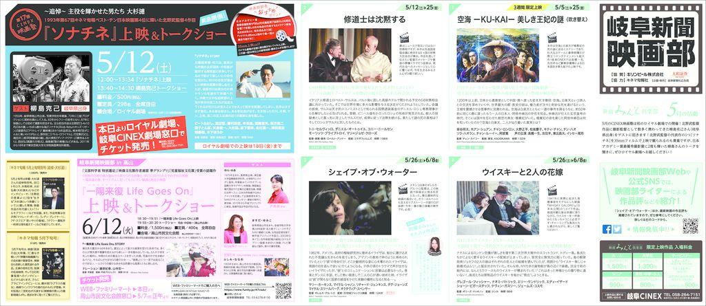 thumbnail of 20180505_映画部見開き20d(web用)