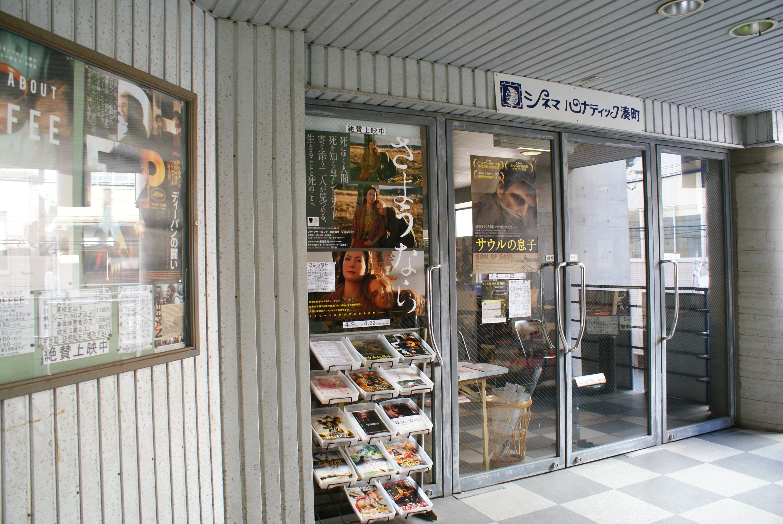シネマルナティック(愛媛県)