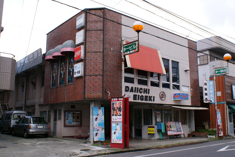 本渡第一映劇(熊本県)