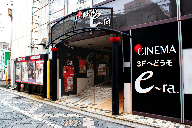 CINEMA e-ra(静岡県)