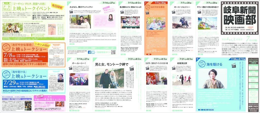 thumbnail of 20180707_映画部見開き20d(web用)