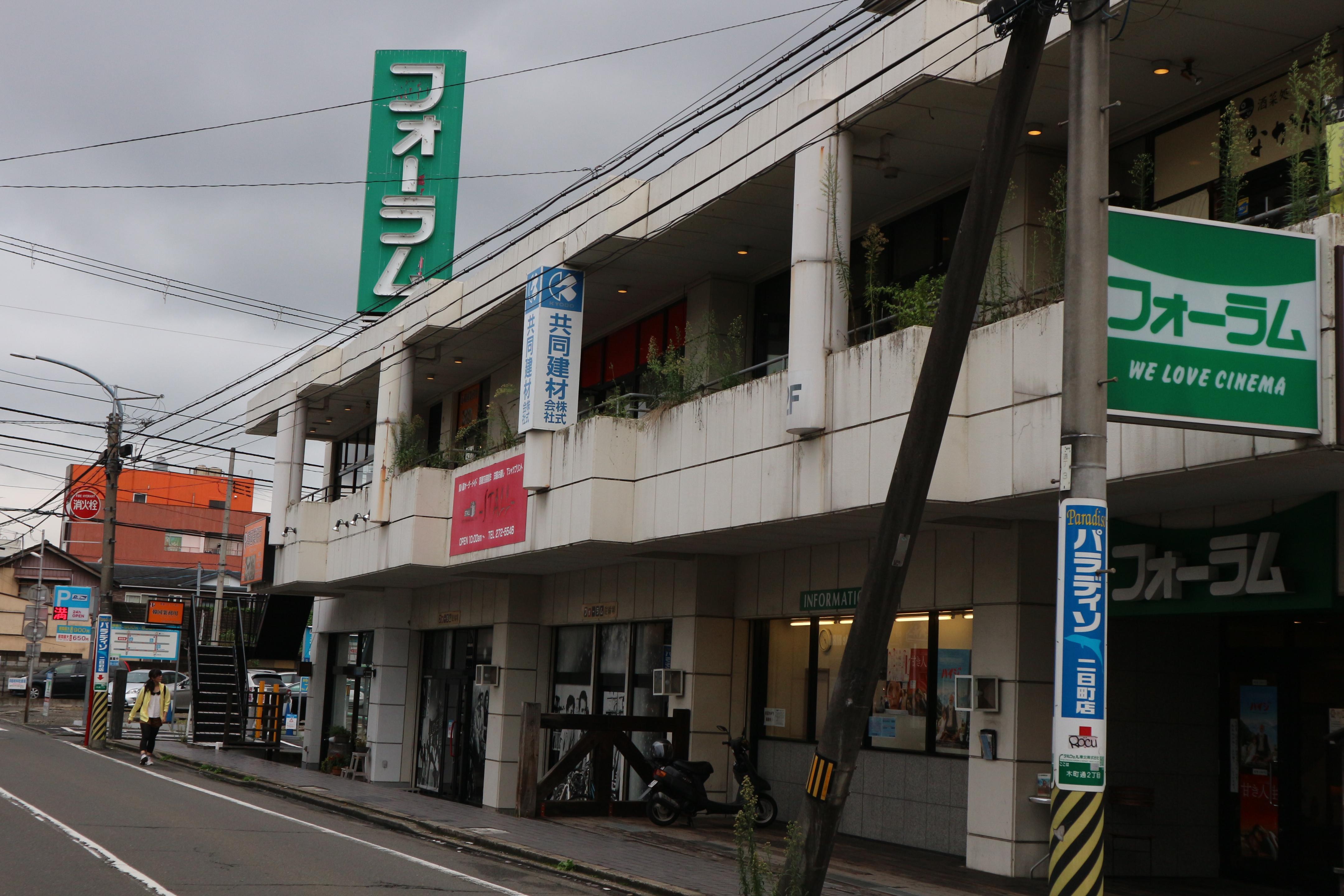 フォーラム仙台(宮城県)