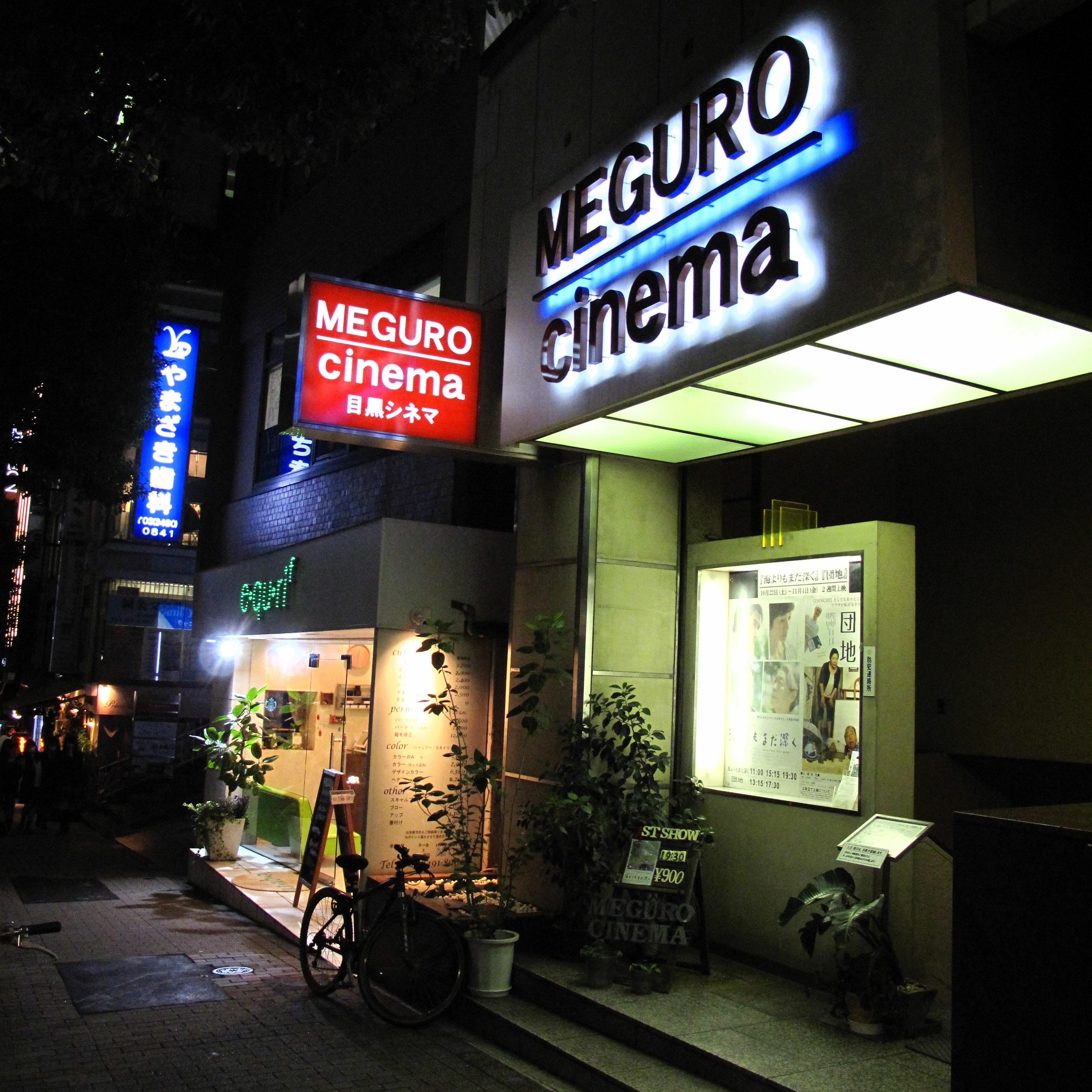 目黒シネマ(東京都)