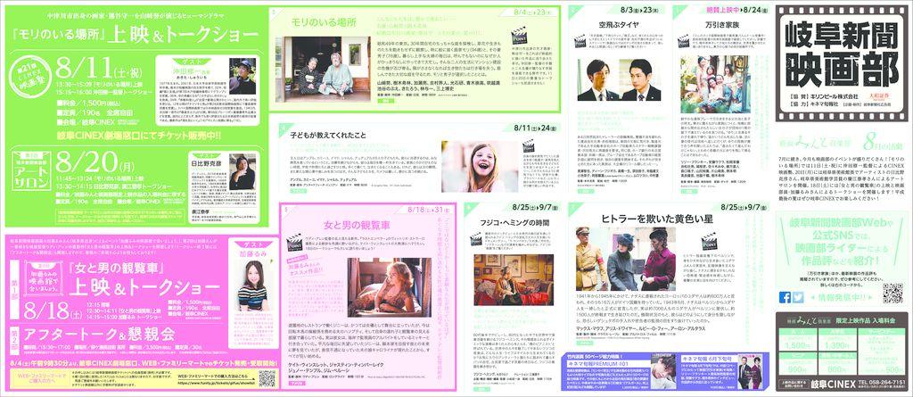 thumbnail of 20180803_映画部見開き20d(web用)