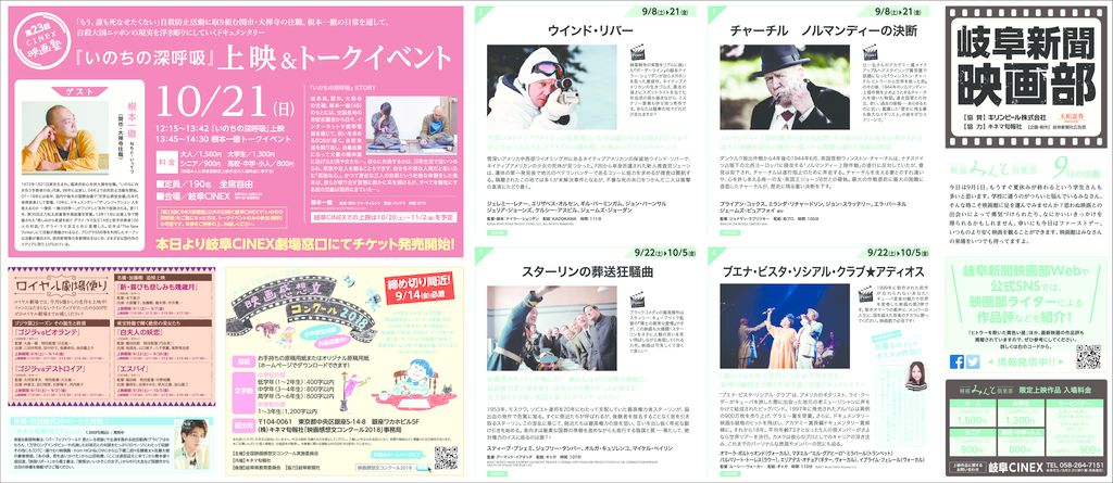 thumbnail of 20180901_映画部見開き20d(web用)
