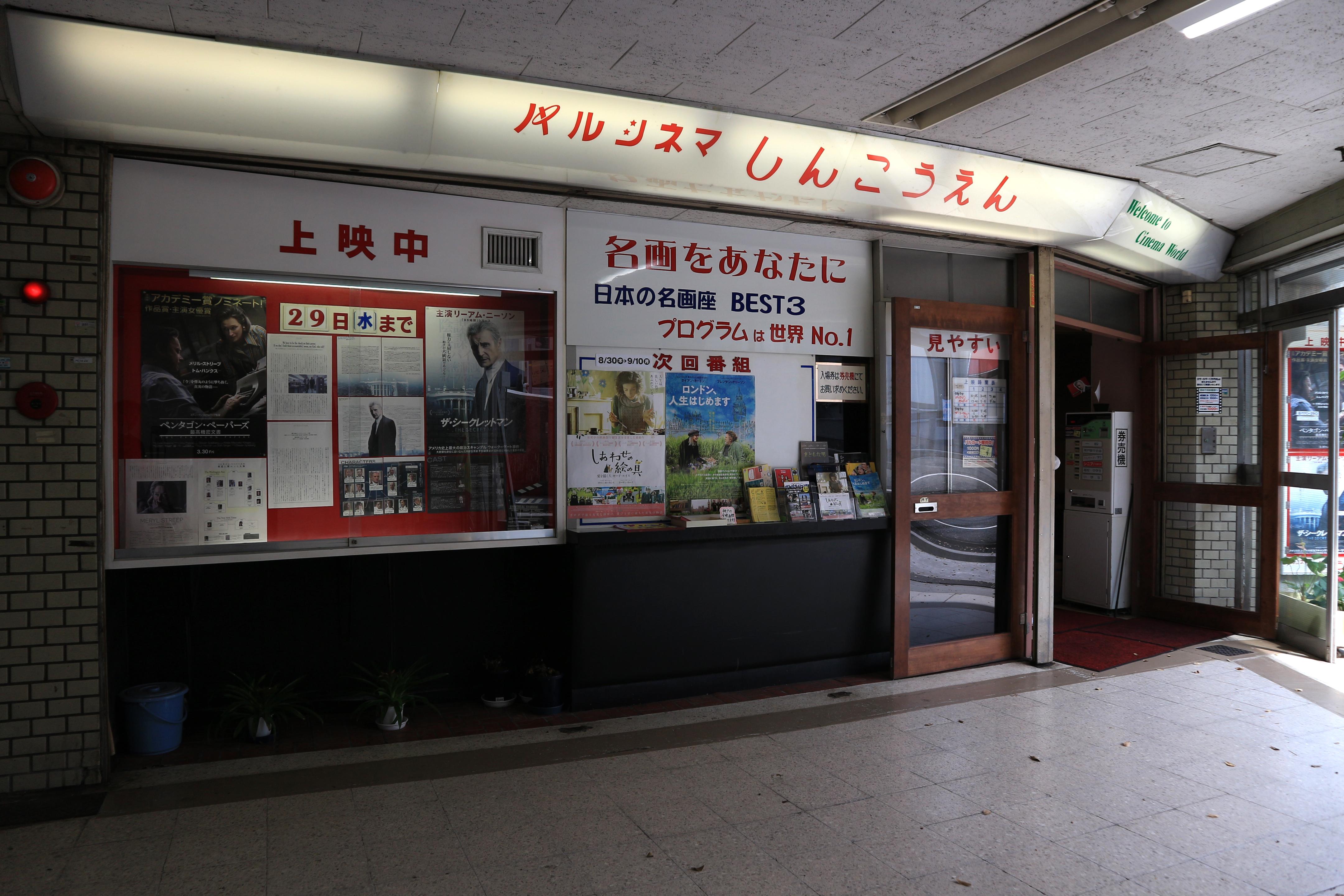 パルシネマしんこうえん(兵庫県)