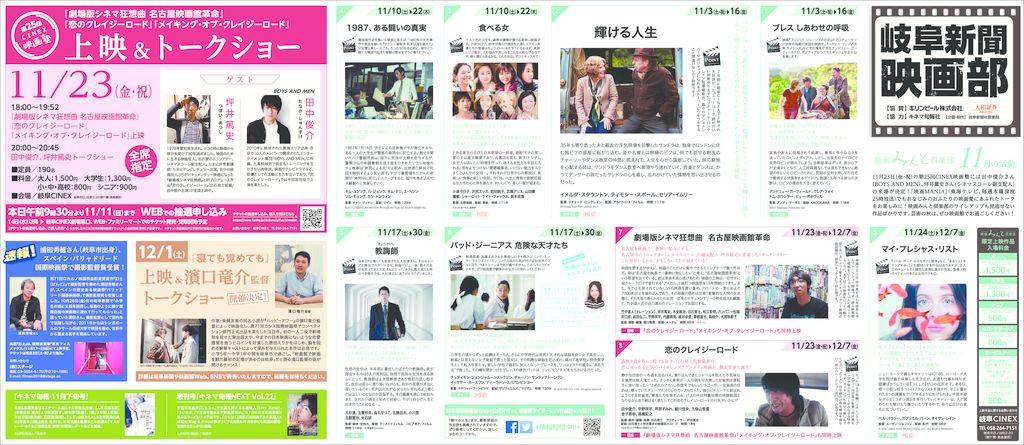 thumbnail of 20181102_映画部見開き20d(web用)