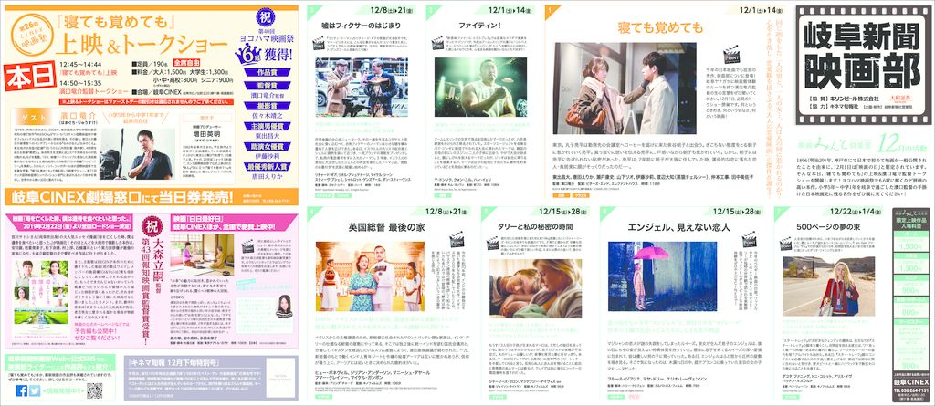 thumbnail of 20181201_映画部見開き20d(web用)