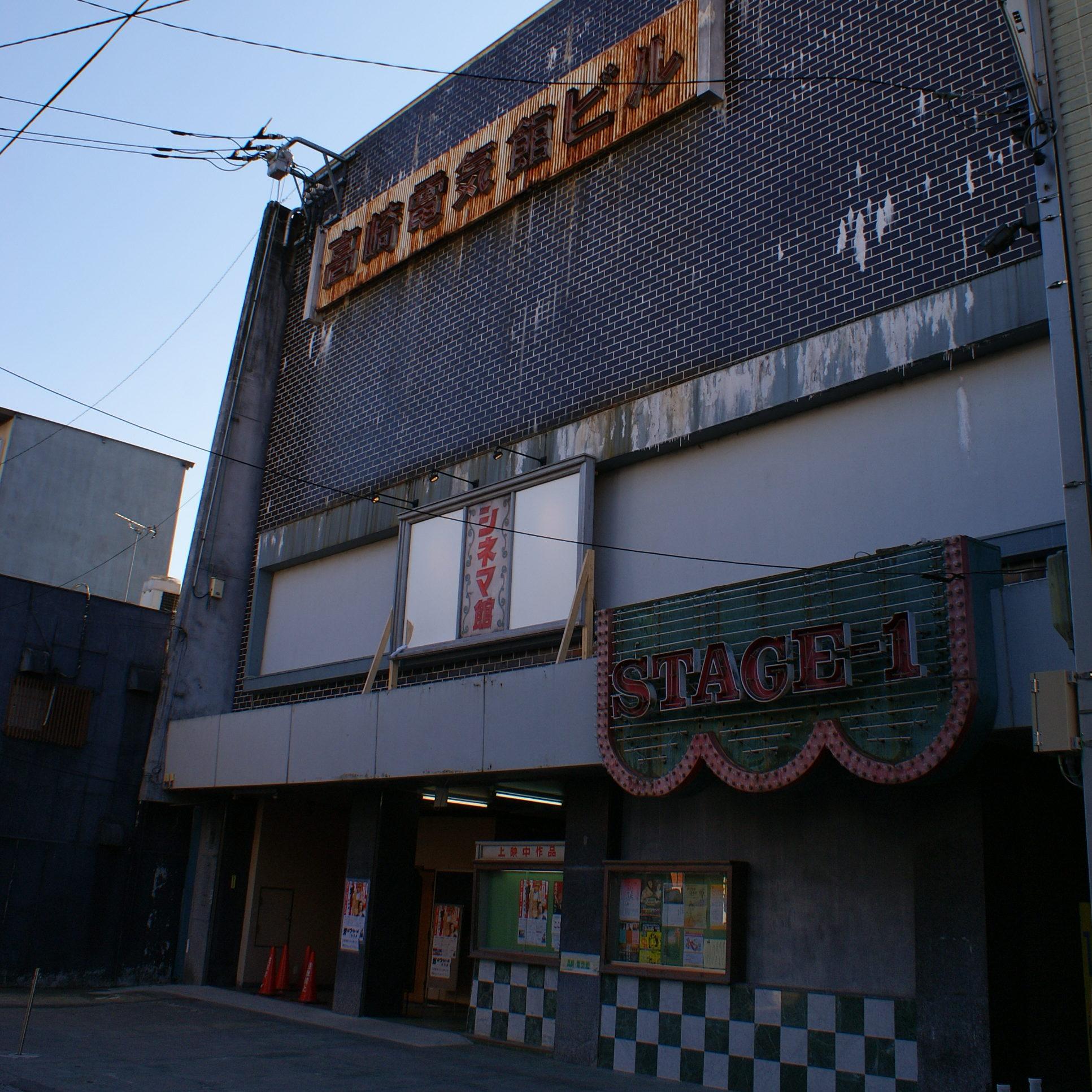 高崎電気館(群馬県)