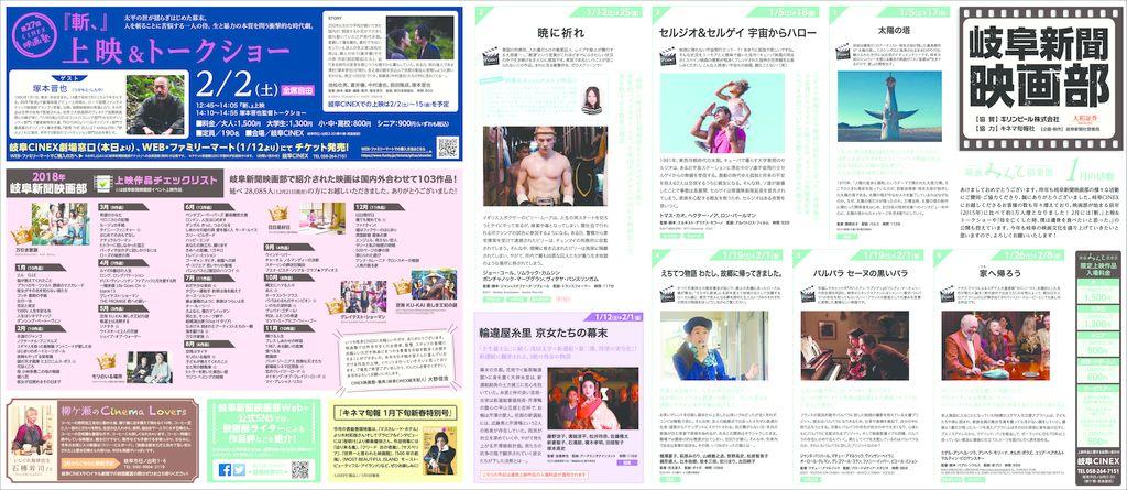 thumbnail of 20190105_映画部見開き20d(web)