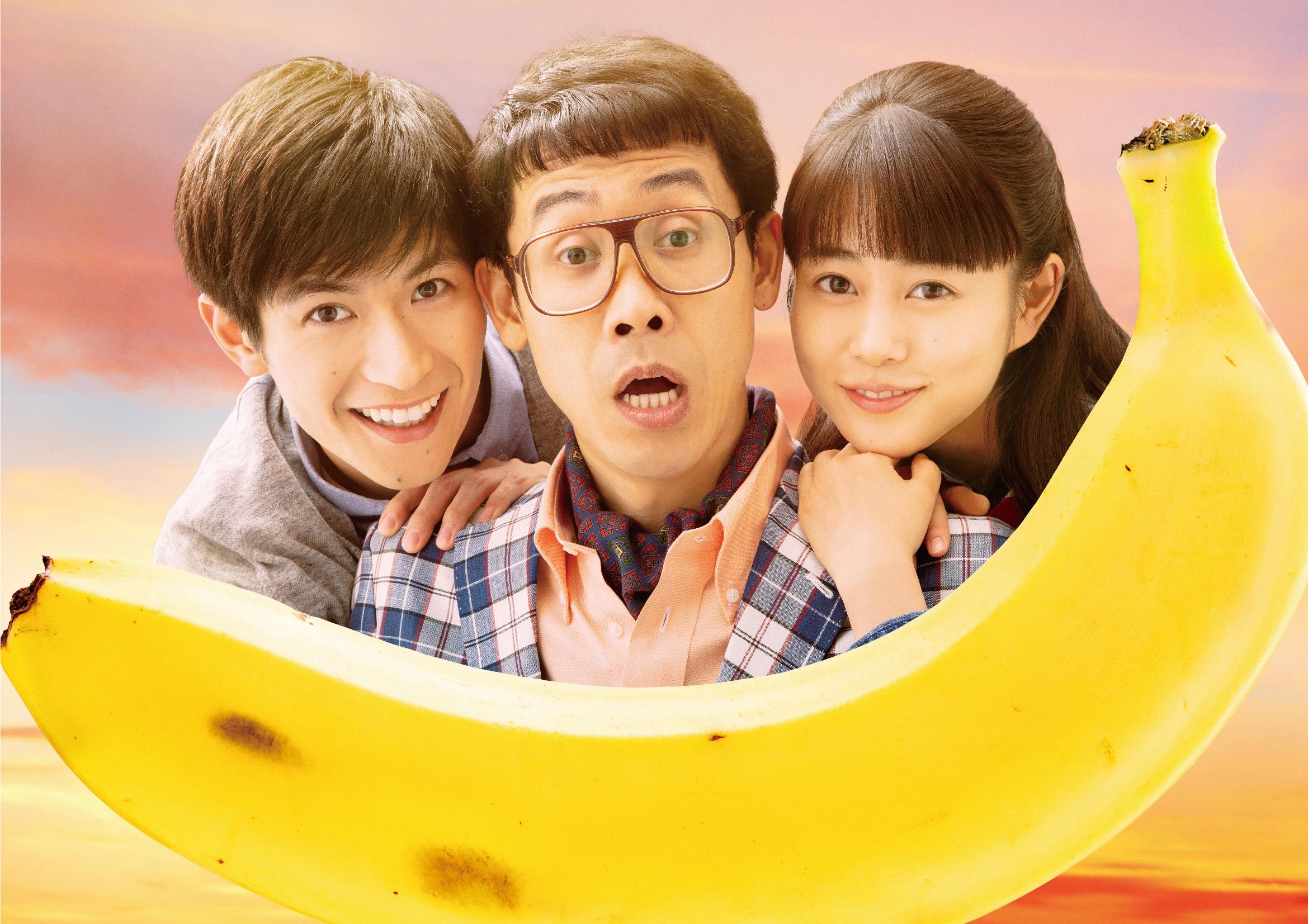 こんな夜更けにバナナかよ 愛しき実話