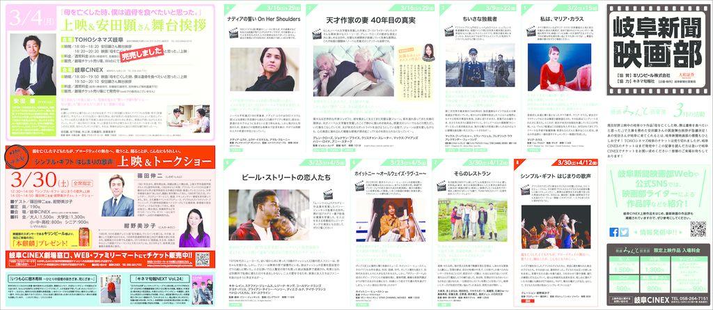 thumbnail of 20190302_映画部見開き20d(web)