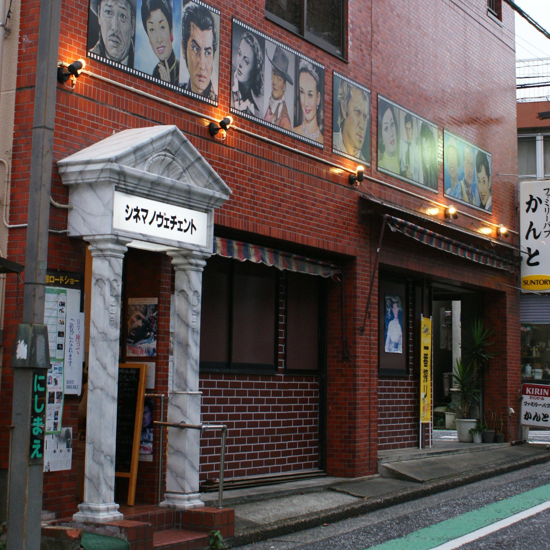 シネマノヴェチェント(神奈川県)