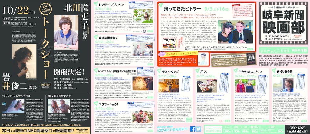 thumbnail of 0903映画部見開き20d(最終・修正版)