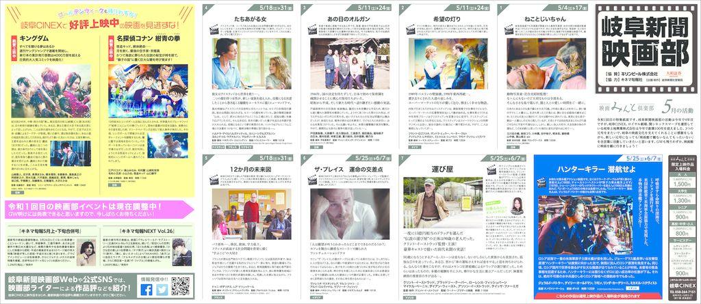 thumbnail of 20190504_映画部見開き20d(web)