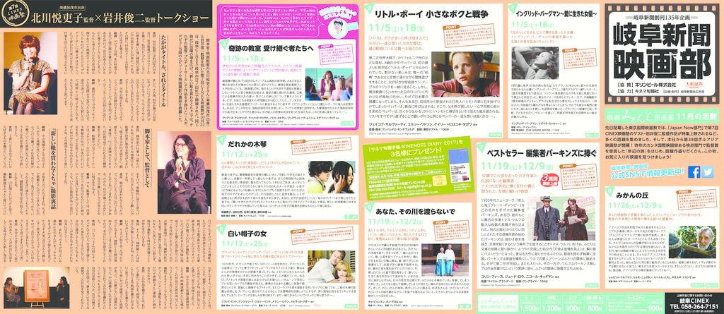 thumbnail of 1105映画部見開き20d(web用)