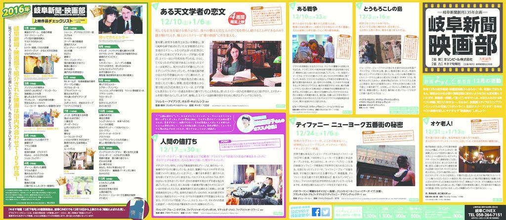 thumbnail of 20161203映画部見開き20d(web用)
