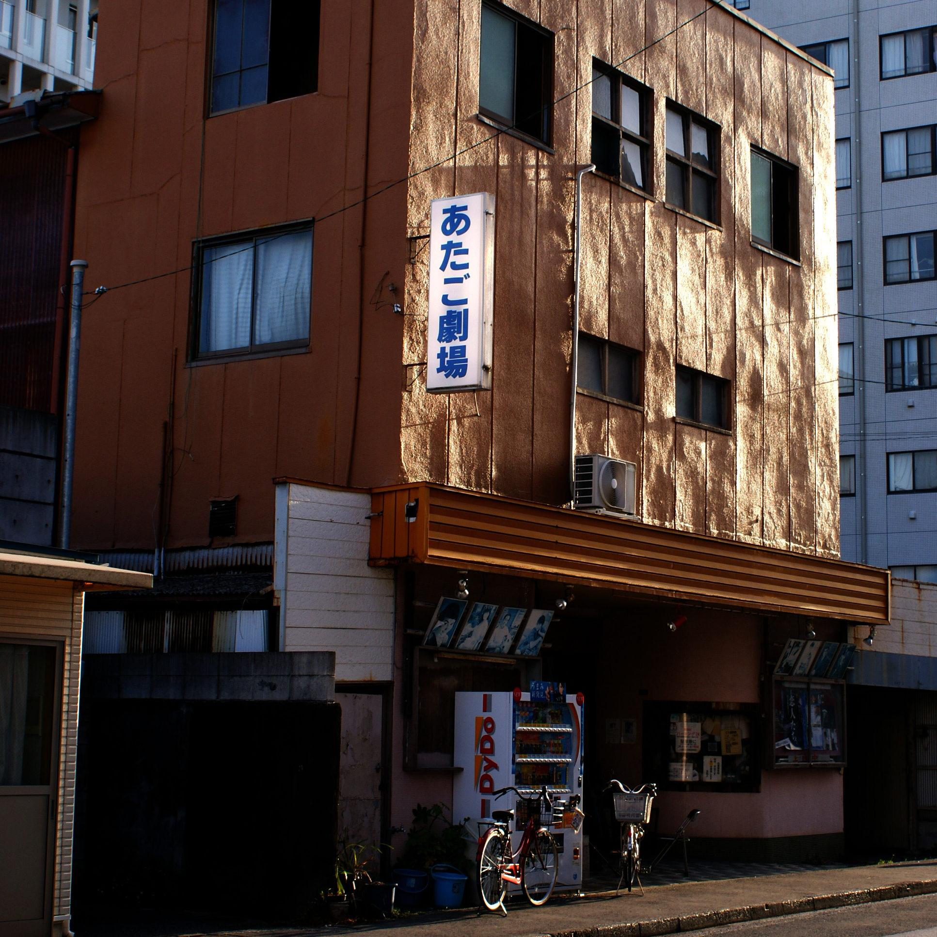 高知あたご劇場(高知県)