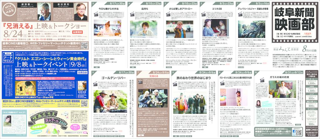 thumbnail of 20190802_映画部見開き20d(web)