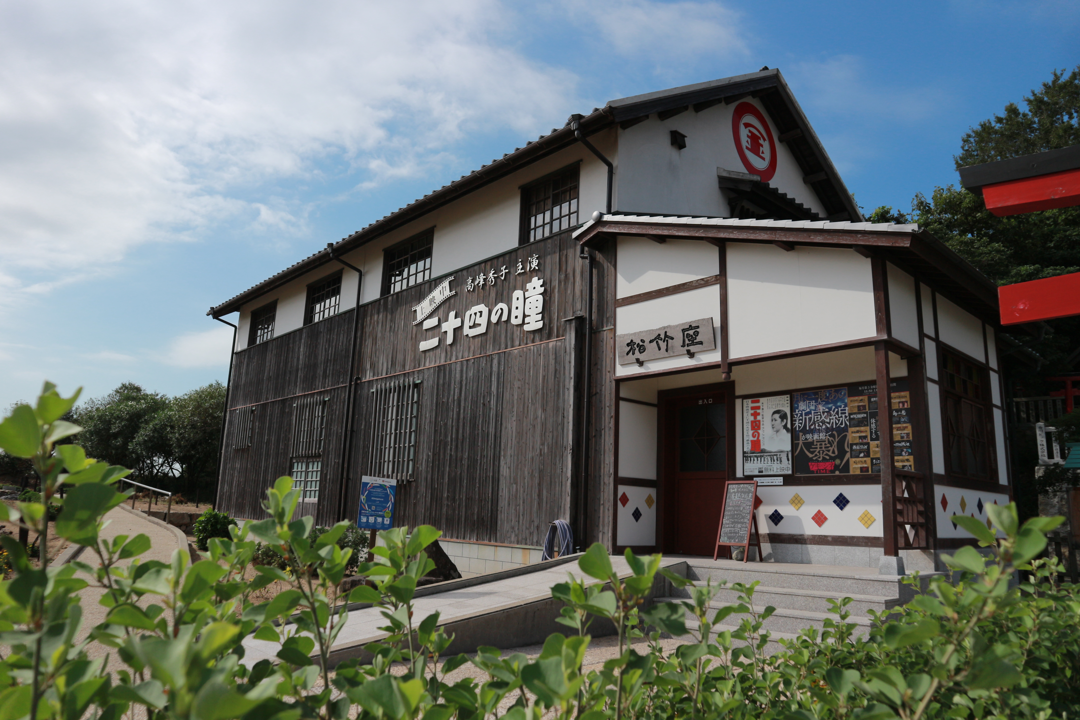 松竹座(香川県)