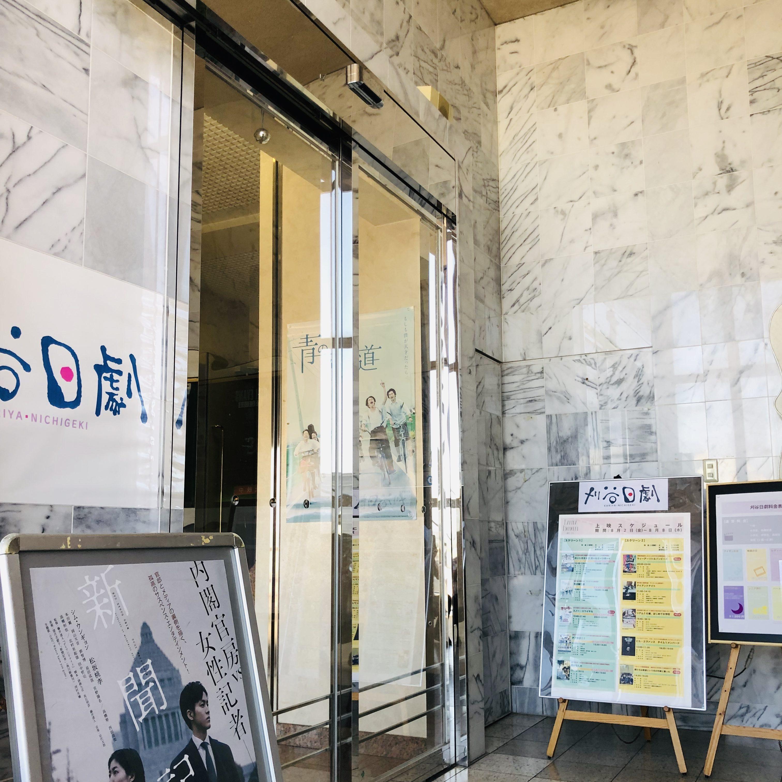 刈谷日劇(愛知県)