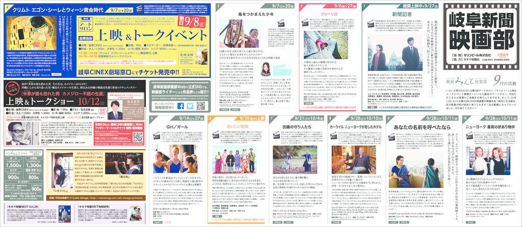 thumbnail of 20190907_映画部見開き20d(web)