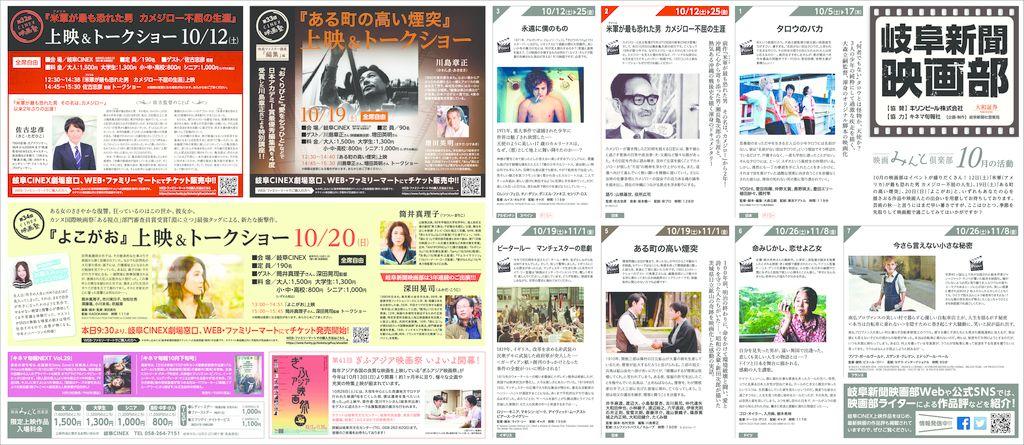 thumbnail of 20191005_映画部見開き20d(web)