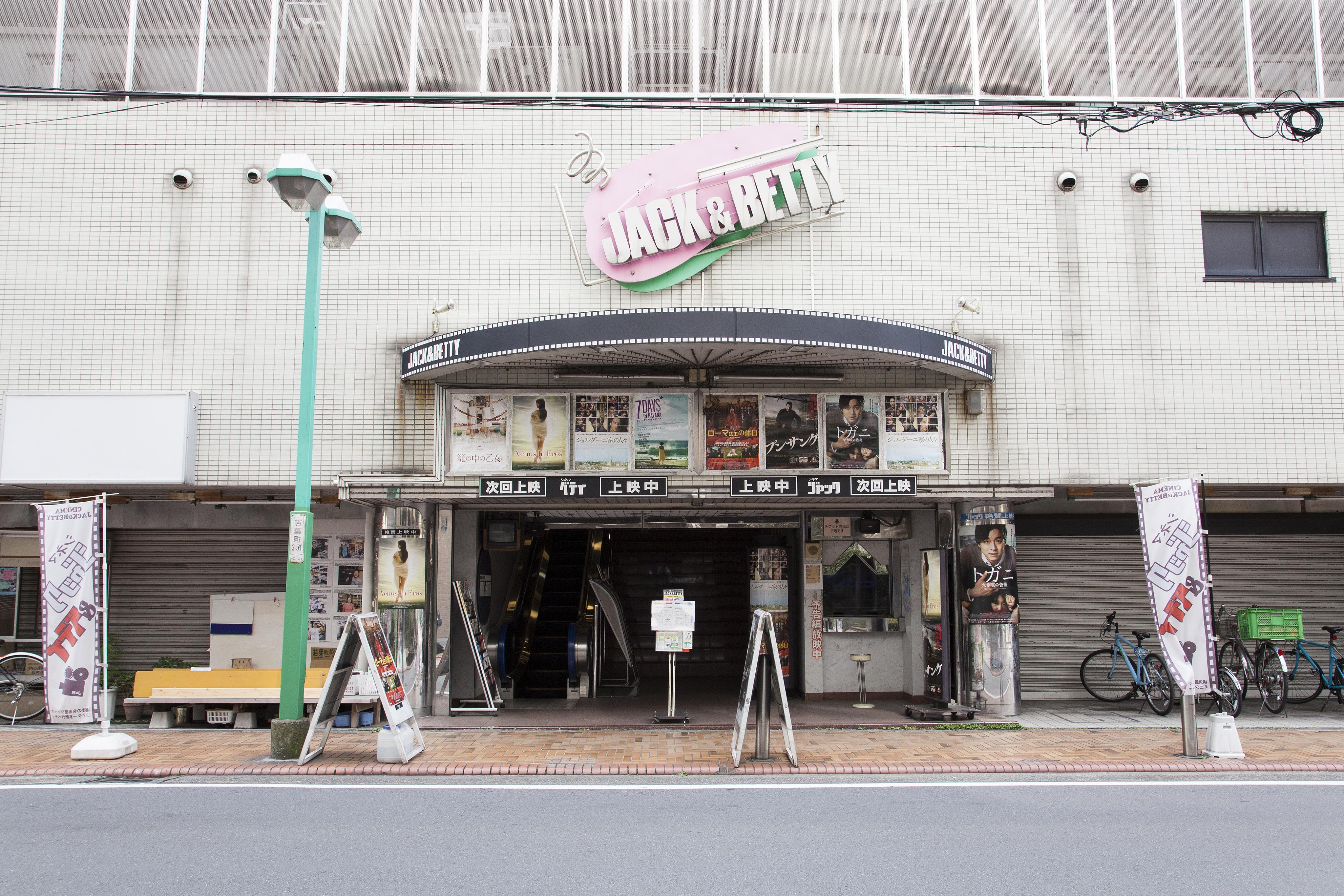 シネマ・ジャック&ベティ(神奈川県)