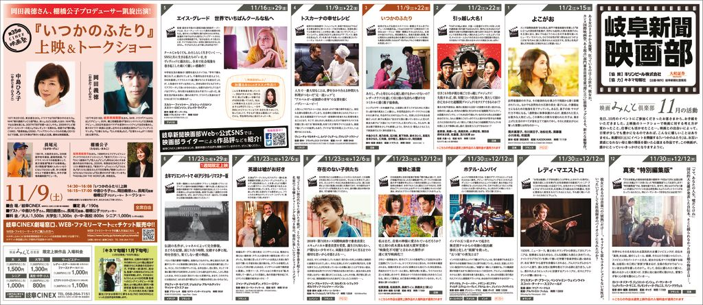 thumbnail of 20191102_映画部見開き20d(web)