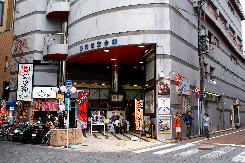 静岡東宝会館(静岡県)