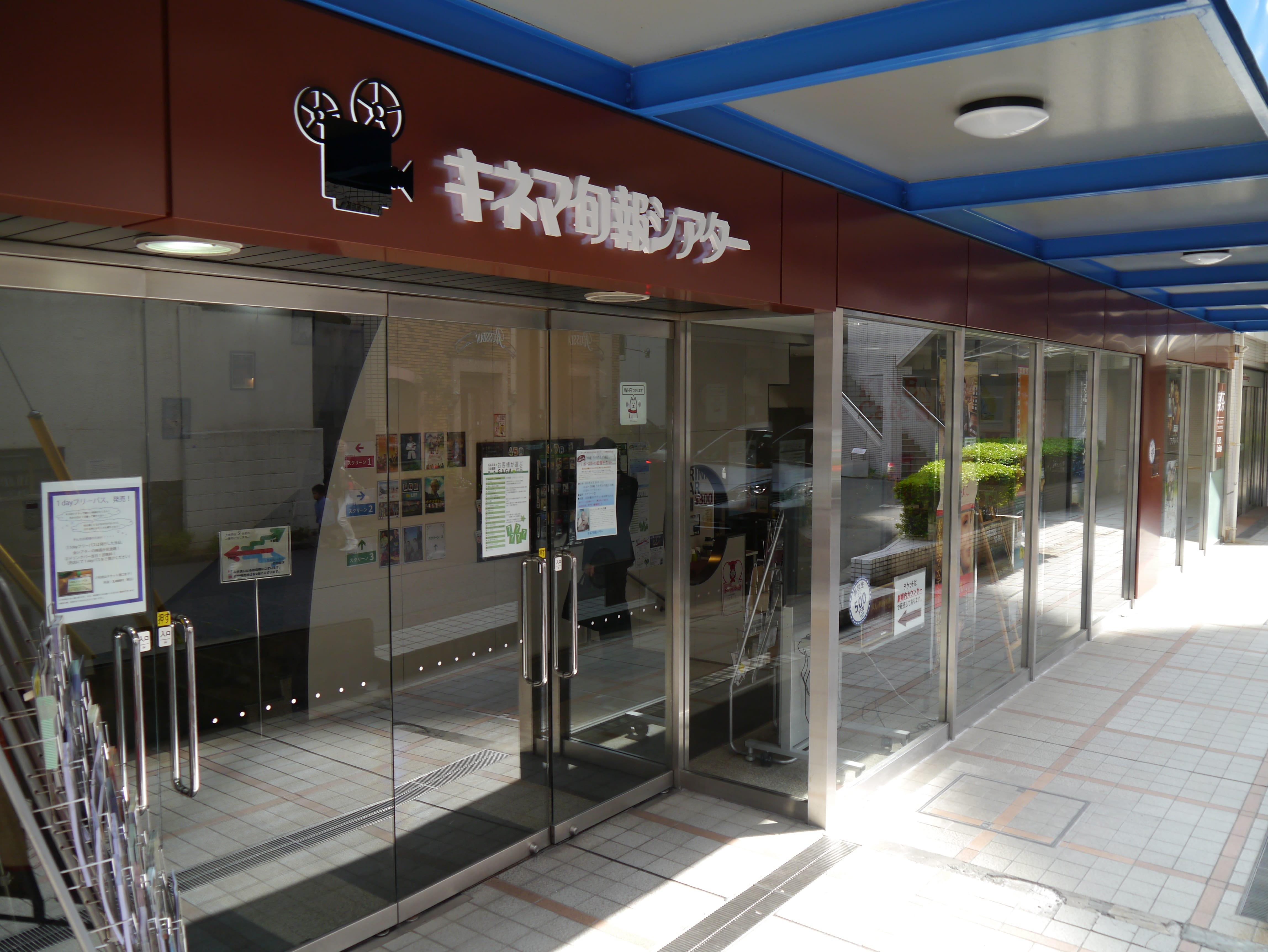 キネマ旬報シアター(千葉県)