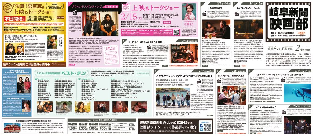 thumbnail of 20200201_映画部見開き20d(web)寅さん修正版