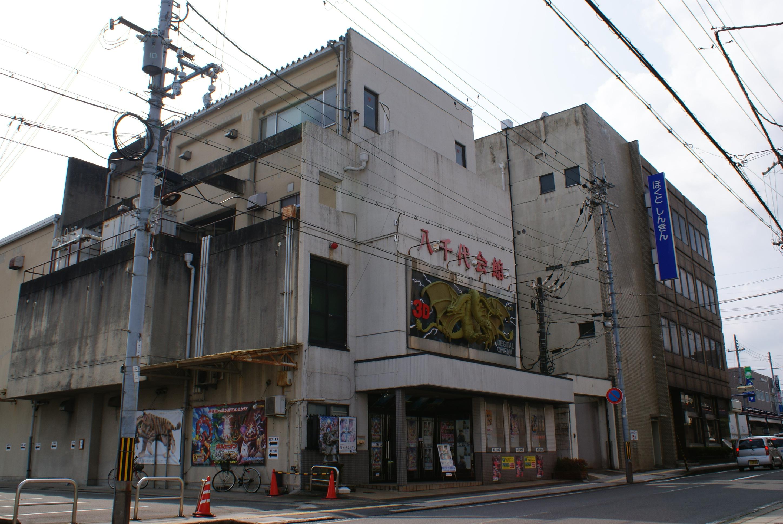 舞鶴八千代館(京都府)