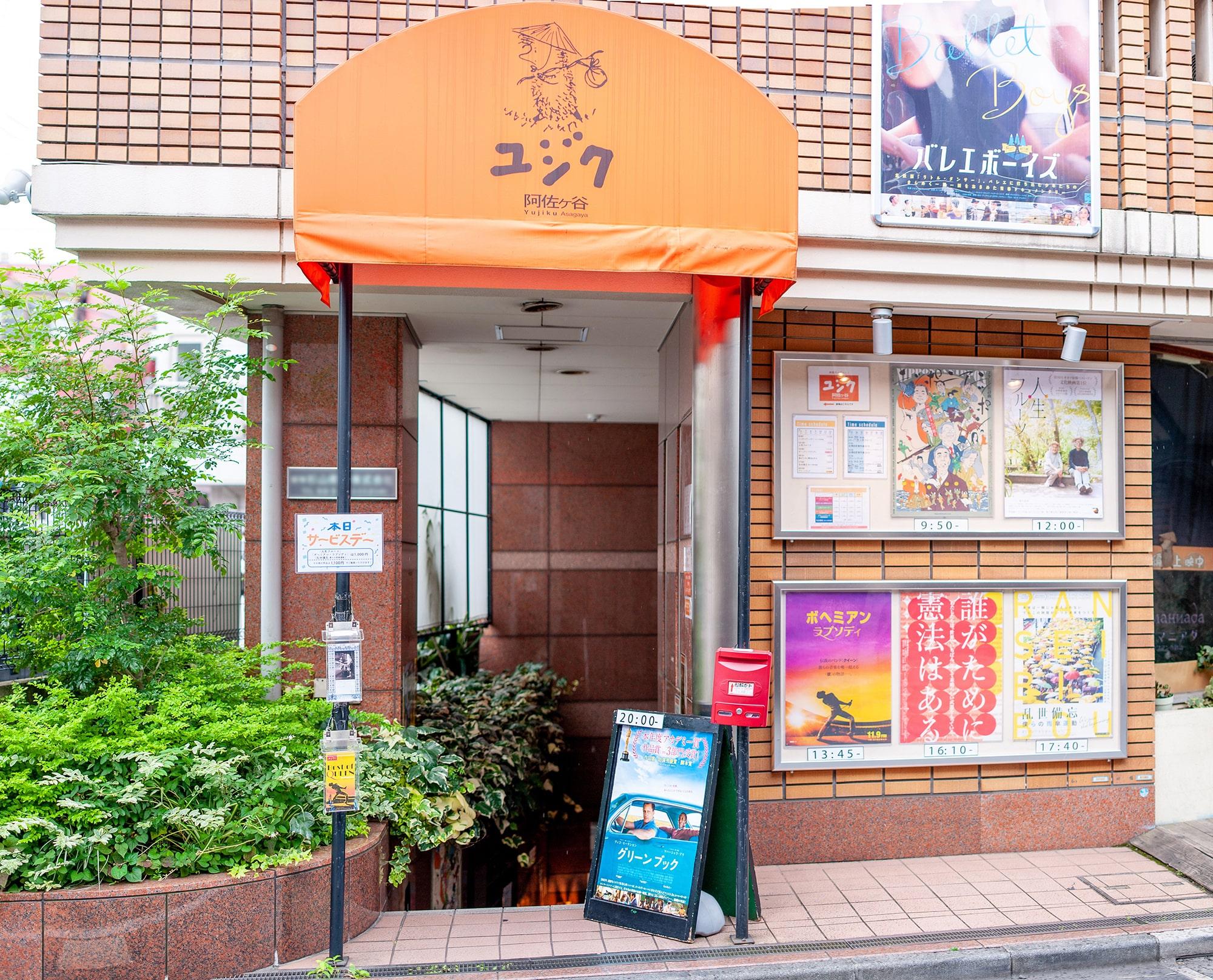 ユジク阿佐ヶ谷(東京都)